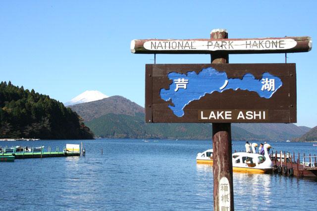 Resultado de imagem para lago ashi